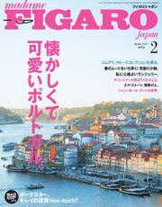 フィガロジャポン(madame FIGARO japon) (2019年2月号)