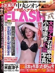 FLASH(フラッシュ) (1/1・8・15号)