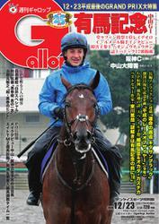 週刊Gallop(ギャロップ) (12月23日号)