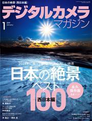 デジタルカメラマガジン (2019年1月号)