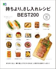 ei cookingシリーズ (持ちより、さし入れレシピBEST200)