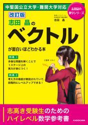 改訂版 志田晶の ベクトルが面白いほどわかる本