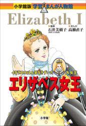 小学館版 学習まんが人物館 エリザベス女王