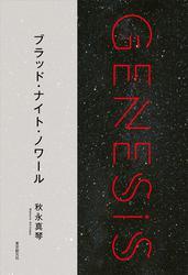ブラッド・ナイト・ノワール-Genesis SOGEN Japanese SF anthology 2018-