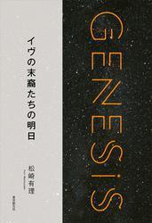 イヴの末裔たちの明日-Genesis SOGEN Japanese SF anthology 2018-