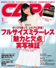 CAPA(キャパ) (2019年1月号)