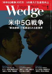 WEDGE(ウェッジ) (2019年1月号)