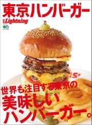 別冊Lightningシリーズ (Vol.194 東京ハンバーガー)