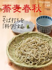 蕎麦春秋Vol.48