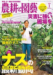 農耕と園芸 (2019年1月号)