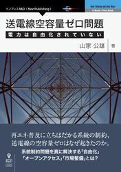 送電線空容量ゼロ問題 電力は自由化されていない