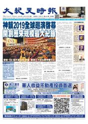 大紀元時報 中国語版 (12/19号)