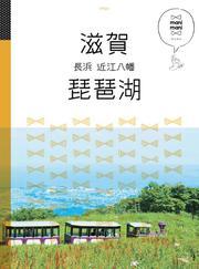 マニマニ 滋賀 琵琶湖 長浜 近江八幡(2020年版)