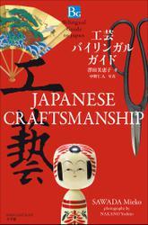工芸バイリンガルガイド~Bilingual Guide to Japan  JAPANESE CRAFTSMANSHIP~