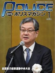 ポリスマガジン (2019年1月号)