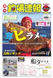 週刊 釣場速報 関西版 (2018/12/28号)