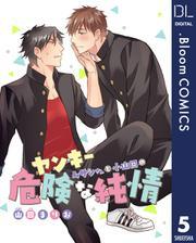 【単話売】ヤンキームサシさんと小山田の危険な純情