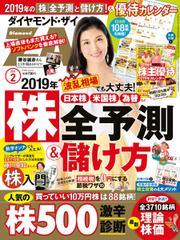 ダイヤモンドZAi(ザイ) (2019年2月号)