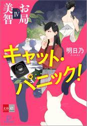 お局美智IV キャット・パニック!【文春e-Books】
