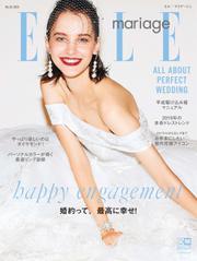 ELLE mariage(エル・マリアージュ) (34号)