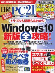 日経PC21 (2019年2月号)