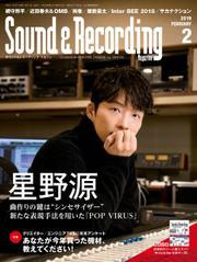 サウンド&レコーディング・マガジン 2019年2月号