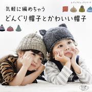 気軽に編めちゃうどんぐり帽子とかわいい帽子
