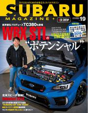 SUBARU MAGAZINE(スバルマガジン) (Vol.19)