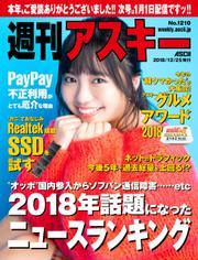 週刊アスキーNo.1210(2018年12月25日発行)