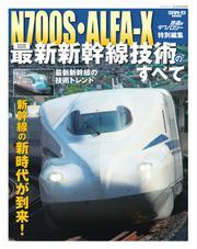 鉄道のテクノロジー  (N700S・ALFA-X 最新新幹線技術のすべて)