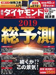 週刊ダイヤモンド (12/29・1/5合併号)