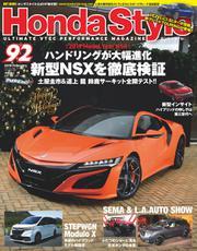 Honda Style(ホンダスタイル) (No.92)