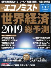 エコノミスト (2019年01月01・08日合併号)