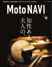 MOTO NAVI(モトナビ)  (No.98)