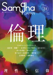 Samgha JAPAN(サンガジャパン) (vol.31)