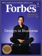 Forbes JAPAN(フォーブス ジャパン)  (2019年2月号)