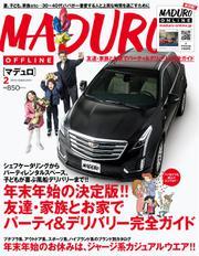 MADURO(マデュロ) (2019年2月号)