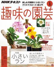 NHK 趣味の園芸 (2019年1月号)