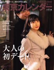 東京カレンダー (2019年2月号)