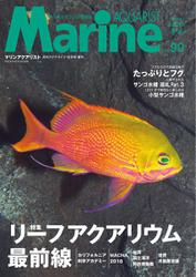 マリンアクアリスト (No.90)