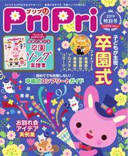 PriPri(プリプリ) (2019年特別号)
