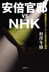 安倍官邸 VS. NHK 森友事件をスクープした私が辞めた理由