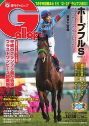 週刊Gallop(ギャロップ) (12月30日号)