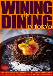 WINING & DINING in TOKYO(ワイニング&ダイニング・イン・東京) 54
