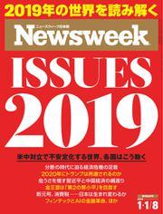 ニューズウィーク日本版 (2019年1/8号)