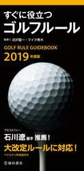 2019年度版 すぐに役立つ ゴルフルール(池田書店)