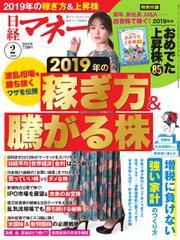 日経マネー (2019年2月号)