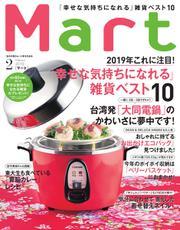 Mart(マート) (2019年2月号)