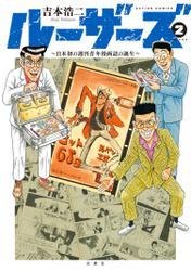 ルーザーズ ~日本初の週刊青年漫画誌の誕生~