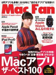 Mac Fan(マックファン) (2019年2月号)